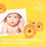 Косметика для малышей