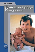 Домашние роды. Книга для папы. Лиа Хазард