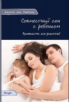 Совместный сон с ребенком. Руководство для родителей - Джеймс Дж. МакКенна