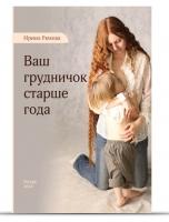 """""""Ваш грудничок старше года"""" Ирина Рюхова"""
