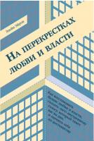 """""""На перекрестках любви и власти"""" Книга Элейн Эйрон"""